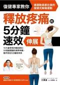(二手書)釋放疼痛的5分鐘速效伸展:10大最常見的痛症部位,59個最關鍵的精準伸展..