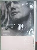 【書寶二手書T1/翻譯小說_MQP】渺小一生(上冊)_柳原漢雅