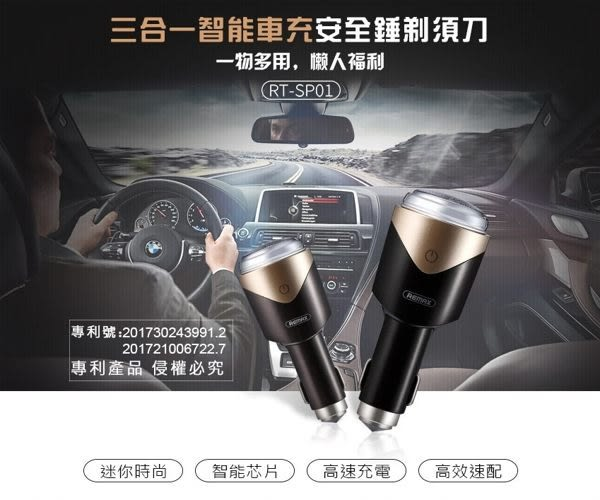 【三合一】 REMAX 智能車充 安全錘 剃鬚刀 電動刮鬍 雙USB充電高速接口