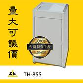 【熱門商品】TH-85S 回收桶/回收架/垃圾桶/分類箱/回收站/旅館/酒店/俱樂部/餐廳/銀行/MOTEL/遊樂場
