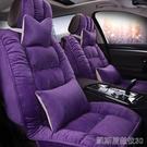 汽車坐墊冬季羽絨全包圍座套新款轎車專用座墊毛絨車墊保暖座椅套 限時優惠