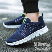 男士休閒運動韓版跑步鞋百搭防滑板鞋 Sq5963『美鞋公社』
