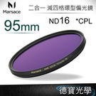 Marsace ND16 95mm CPL 減四格環型 二合一偏光鏡【NDCPL系列】