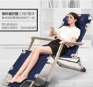 耐樸摺疊躺椅午休午睡椅子辦公室床靠背椅懶人便攜沙灘家用多功能 DF 交換禮物