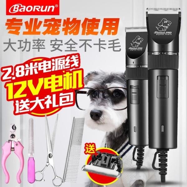 寵物剃毛器 剪毛器專業大型犬狗狗剃毛器寵物電推剪大功率狗毛電推子推毛器剪毛工具