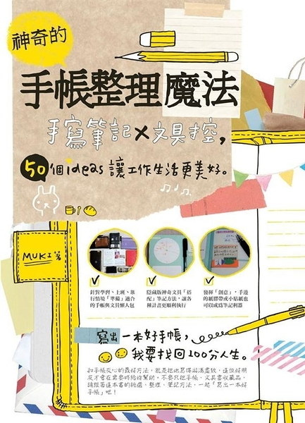 (二手書)神奇的手帳整理魔法:手寫筆記×文具控,50個ideas讓工作生活更美好
