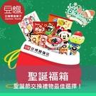【聖誕零食福箱】零食福箱 (眾多聖誕節商品隨機贈送) (含運)