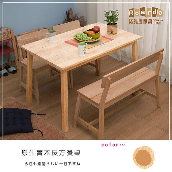 ♥【諾雅度】 原生實木長方餐桌 3813T 餐桌