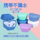 假牙收納盒 保持器盒子防漏水假牙牙套清洗收納浸泡盒假牙盒放置盒攜帶方便 快速出貨