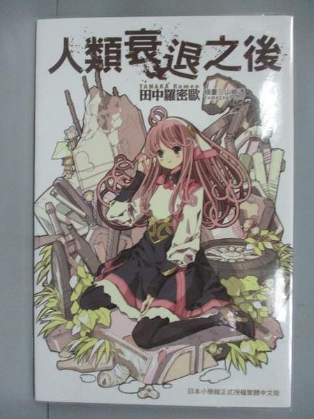 【書寶二手書T1/一般小說_IRE】人類衰退之後1_田中羅密歐_輕小說