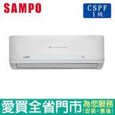 SAMPO聲寶4-5坪1級AU/AM-QC28D變頻冷專分離式冷氣空調_含配送到府+標準安裝【愛買】