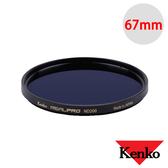 Kenko Real Pro RealPro MC ND200 減光鏡 67mm 公司貨