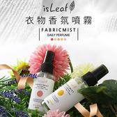 韓國 isLeaf 衣物香氛噴霧 60ml【BG Shop】5款可選