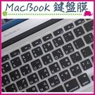 Apple MacBook new12吋 新Pro13吋 糖果色筆電鍵盤膜 注音按鍵膜 超薄TPU 中文 筆記本鍵盤保護膜