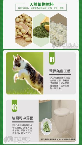 【寵物王國】【免運費】EcoClean艾可豆腐貓砂-原味7L x3包超值組合