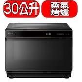 【NU-SC300B】Panasonic 國際牌 30公升蒸氣烘烤爐 優質家電
