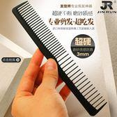 超硬剪髮梳子髮型師專用美髮沙龍髮廊男女剪髮疏密兩頭梳剪頭髮梳 露露日記