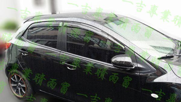 【一吉】14-17年 新款Mazda2 原廠型 晴雨窗 /台灣製造 (mazda2晴雨窗,mazda2 晴雨窗,馬2晴雨窗
