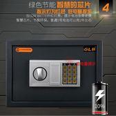 錮力保隱藏式全鋼保險箱小型電子密碼防盜家用保險柜商用保管箱 GB4874『M&G大尺碼』TW