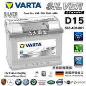 ✚久大電池❚德國 VARTA 銀合金D15 63Ah 寶獅標緻PEUGEOT 207 2007 2012