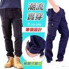 【兩件700.型男工作褲/縮口褲】彈力 ...