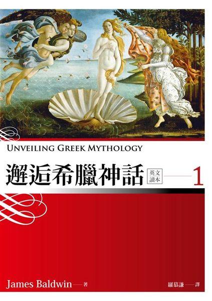 (二手書)Unveiling Greek Mythology (1) (彩圖英文版25K+1MP3)