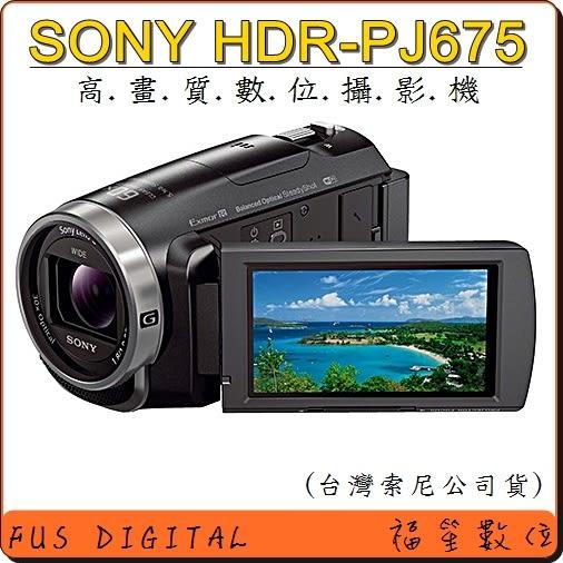 【福笙】SONY HDR-PJ675 (索尼公司貨) 送64GB+FV100副電+座充+大吹球+拭鏡筆+魔布+保貼 附原廠攝影包