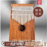 卡林巴琴拇指琴17音抖音琴初學者入門卡琳巴kalimba手指琴 【時尚新品】