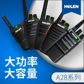對講機海倫A28對講機 民用輕薄迷你無線小型手持戶外餐廳50大功率 暖心生活館
