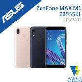 【贈自拍棒+觸控筆吊飾】ASUS Zenfone MAX M1 ZB555KL 6.2吋 2G/32G 智慧型手機【葳訊數位生活館】