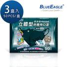 【醫碩科技】藍鷹牌 NP-3DGD*3 台灣製 成人立體型防塵口罩 五層防護 抗UV款 碧湖綠 50片*3盒