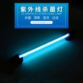 漁登 魚缸UV殺菌燈紫外線魚池凈水潛水滅菌燈水族箱消毒燈魚缸燈  米蘭shoe