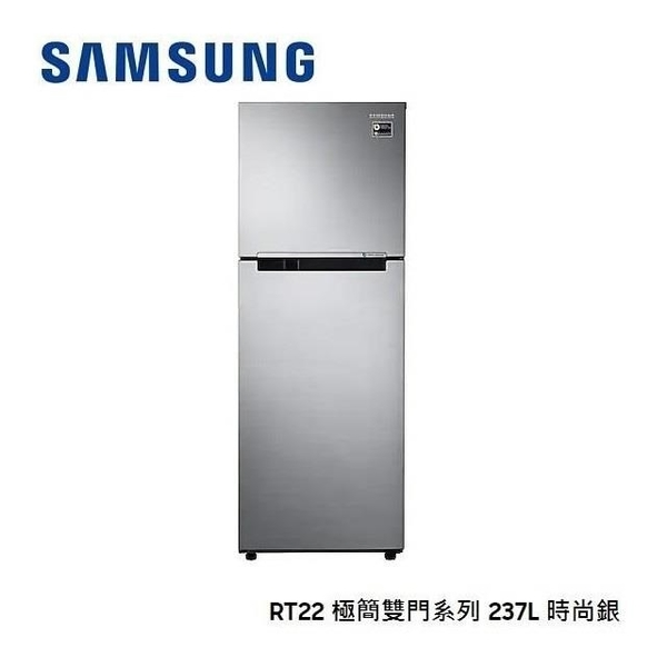 【南紡購物中心】SAMSUNG三星 237L極簡雙門變頻冰箱 RT22M4015S8/TW