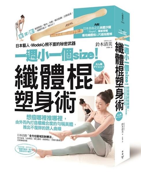 一週小一個size!纖體棍塑身術(內附專用纖體棍&穴道指壓棒):日本藝人、Model心...