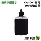 【填充墨水/寫真墨水/相片黑】CANON 250CC  適用所有CANON連續供墨系統印表機機型
