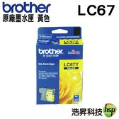 Brother LC67 Y 原廠墨水匣 盒裝 適用於290C/490CW/790CW