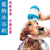 【南紡購物中心】【珍愛頌】LC030 寵物多功能沐浴刷