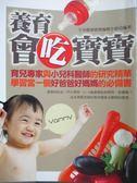 【書寶二手書T6/家庭_QXV】養育會吃寶寶_宇河健康寶寶編輯小組