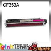 HP CF353A No.130A相容碳粉匣(紅色)一支【適用】M176n/M177fw /另有CF350A黑/CF351A藍/CF352A黃