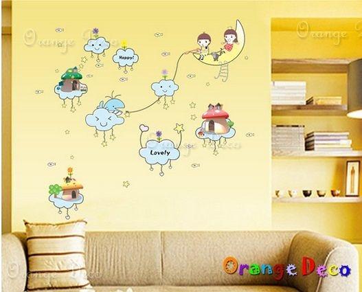 壁貼【橘果設計】星空童話 DIY組合壁貼/牆貼/壁紙/客廳臥室浴室幼稚園室內設計裝潢