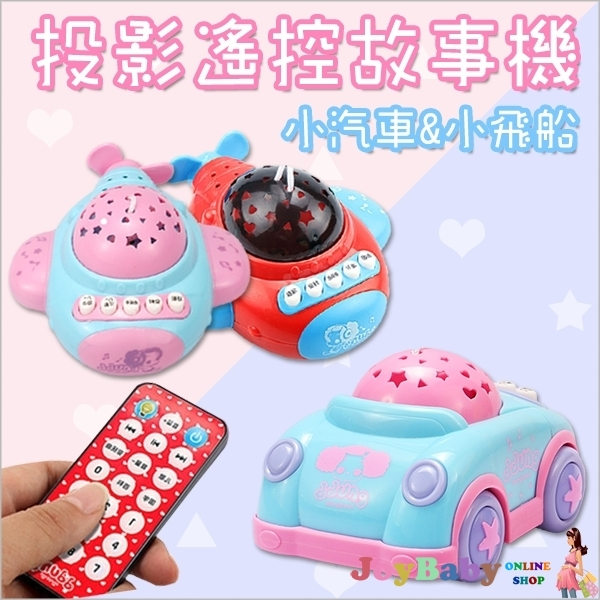 兒童玩具 星空投影遙控故事機安撫小汽車益智玩具-JoyB