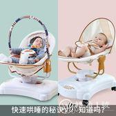 嬰兒電動搖搖椅安撫椅寶寶哄娃神器哄睡搖籃床兒童自動智能搖搖床