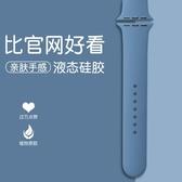 適用apple watch表帶iwatch5代蘋果手表表帶液態硅膠運動44/42mm/40/38男女4代1/2/3代【米家科技】