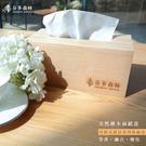 台灣檜木 面紙盒 檜木面紙盒 面紙收納盒 原木面紙盒 面紙盒DIY 吸鐵衛生紙盒 磁鐵面紙盒