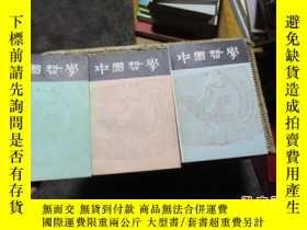 二手書博民逛書店中國哲學.【第一罕見;二 ;三 ; 輯】三本和售11818 中國
