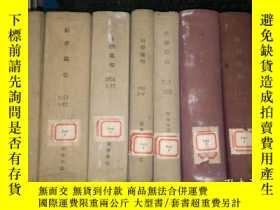 二手書博民逛書店科學通報1951年10-12 1952年1--10 1953年1-12 1954年1-12 1955年1-6.7-