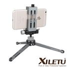 XILETU XT15+BS1 迷你桌面三腳架+XJ8鋁合金手機夾(公司貨)
