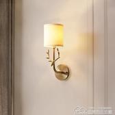 全銅美式鹿角壁燈臥室床頭燈客廳墻燈樓梯過道現代簡約 居樂坊生活館YYJ