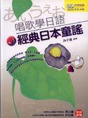 (二手書)唱歌學日語:經典日本童謠