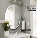 浴室鏡洗手間鏡子橢圓形壁掛鏡化妝鏡(4mm平邊45*60cm)